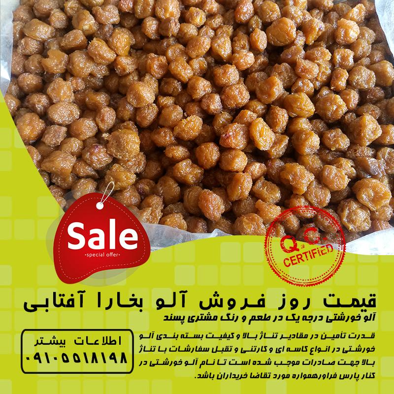 قیمت آلو بخارا در بازار