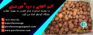 آخرین قیمت آلو خشک بخارایی ارزان 97